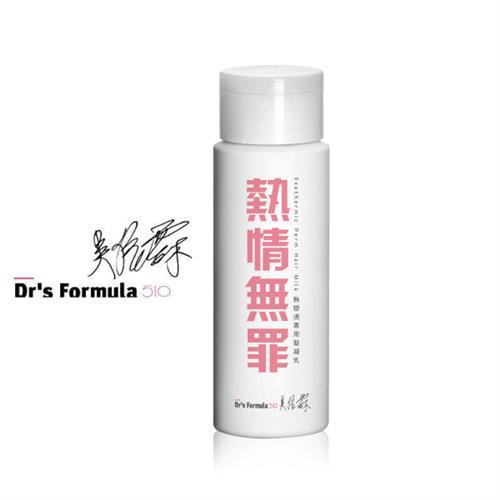 Dr's Formula 510 熱情無罪 熱塑燙專用髮凝乳150gX2瓶