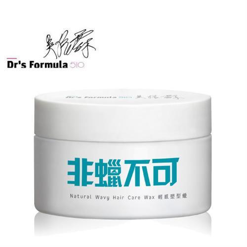 Dr's Formula 510 非蠟不可 輕感塑型蠟 100gX2罐