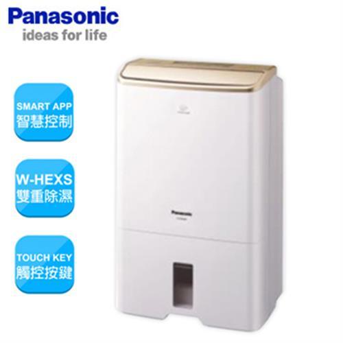 Panasonic國際牌22公升ECONAVI智慧節能除濕機 F-Y45CXW