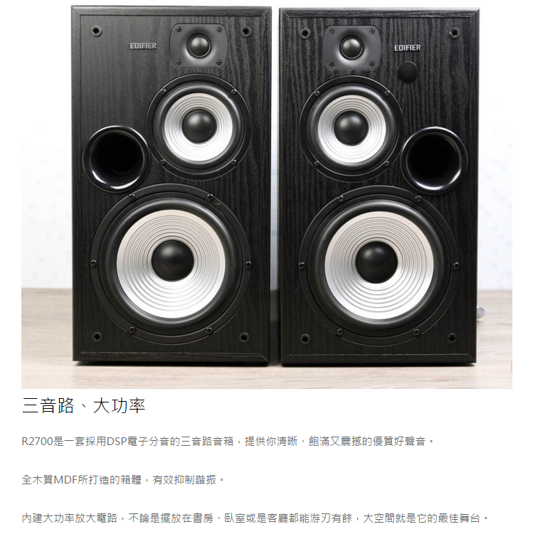 EDIFIER R2700 音樂饗宴 兩件式喇叭|EcLife良興購物網