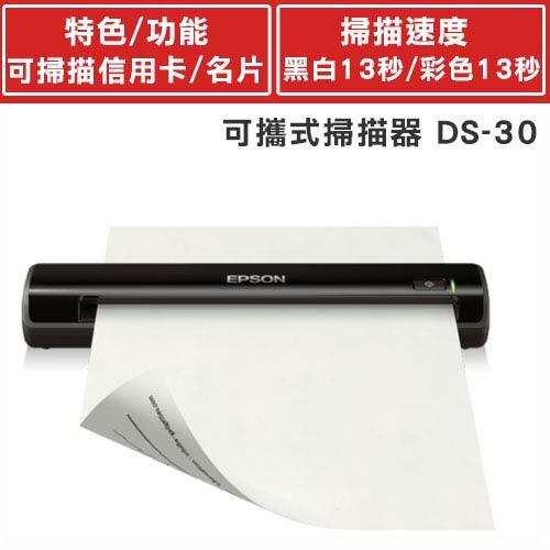 EPSON 可攜帶式掃描器 DS-30
