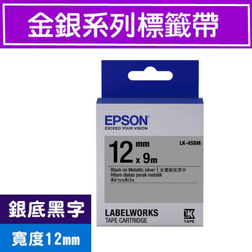 EPSON LK-4SBM S654421 標籤帶(金銀系列)銀底黑字12mm