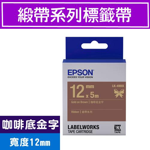 EPSON LK~4NKK S654439 標籤帶 緞帶系列 咖啡底金字12mm