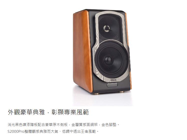 Edifier S2000Pro 音樂饗宴 兩件式喇叭|EcLife良興購物網
