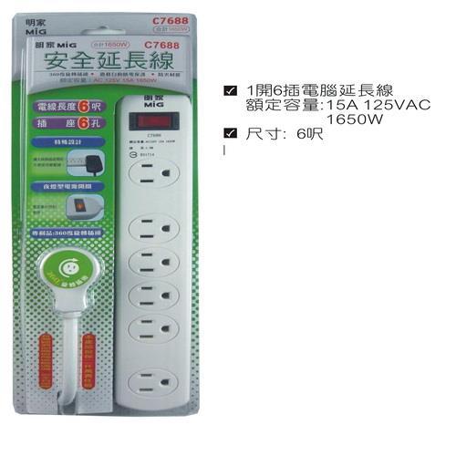 MIG  1開6插電腦延長線1.8M  C7688-6-N