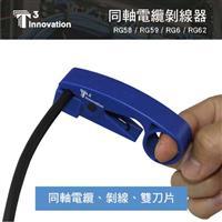 美國T3 304106 同軸電纜旋轉剝線器_雙刀式剝線設計