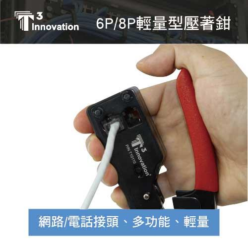 美國T3 T10110 6P.8P專業輕量化壓著鉗