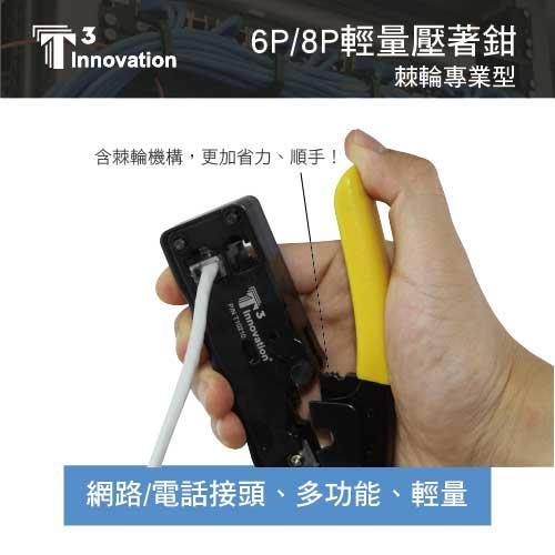 美國T3 T10210 6P.8P專業輕量化壓著鉗_棘輪設計