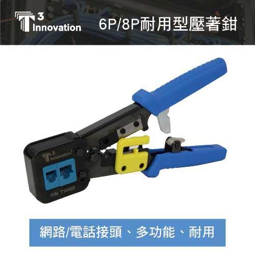 美國T3 T10420 6P.8P耐用型多功能壓著鉗