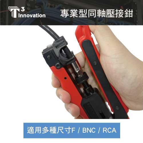 美國T3 T20210 專業型三用同軸壓接鉗