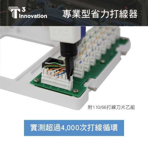 美國T3 T50130 專業型省力打線器 適用110 / 66 刀片