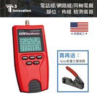 美國T3 T119C3 佈線大師系列_1.0 搭6P.8P專業輕量化壓接鉗組