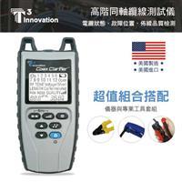 美國T3 CC201 高階同軸纜線測試儀專業組_剪線、剝線、壓線及檢測