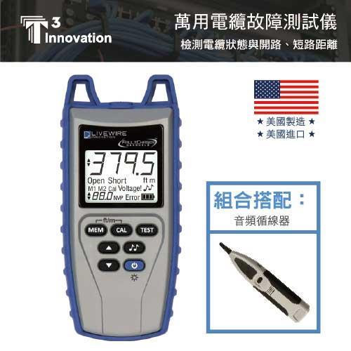 美國T3 FC201 萬用纜線故障測試儀尋線組