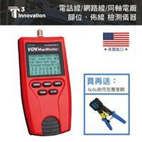 美國T3 T119C2 佈線大師系列_1.0 搭6P.8P耐用型多功能壓接鉗組