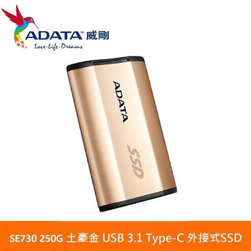 【網購獨享優惠】ADATA威剛 SE730 250GB(金) USB3.1 Type-C 外接式SSD行動硬碟