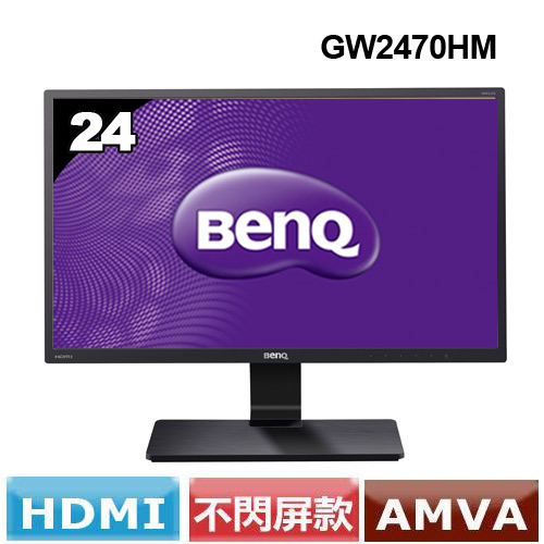BENQ  24型廣視角液晶螢幕 GW2470HM