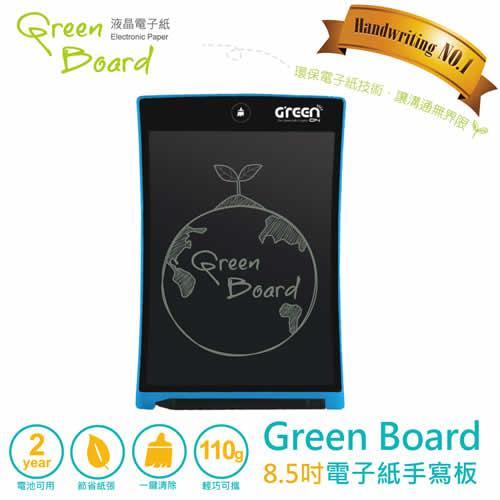 《尊貴藍》Green Board 8.5吋電子紙手寫板 (兒童繪畫、留言備忘、筆記本)