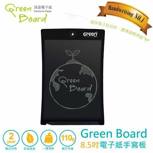 《酷炫黑》Green Board 8.5吋電子紙手寫板 (兒童繪畫、留言備忘、筆記本)