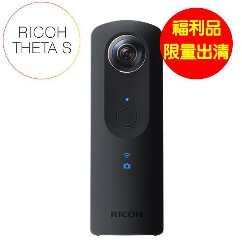【福利品】RICOH THETA S 360°環景夜拍神器
