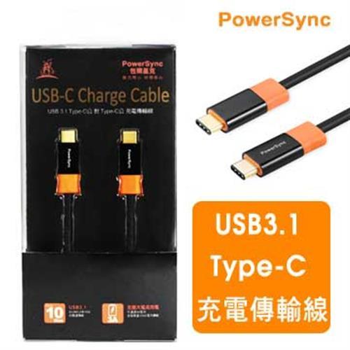 PowerSync Type-C TO Type-C USB3.1尊爵版 1.5米