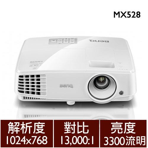 BenQ MX528 XGA 節能高亮商務投影機