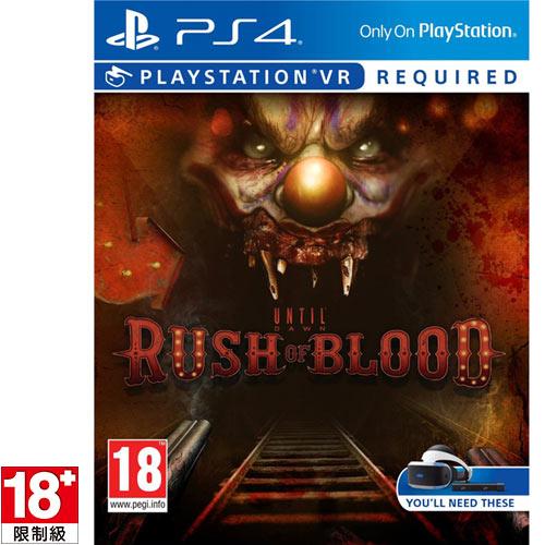 【客訂】PS4 VR專用遊戲《直到黎明:血腥突襲》中英文合版