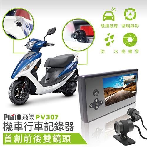 飛樂Philo PV307 雙鏡頭機車行車紀錄器 (加贈16GB記憶卡)