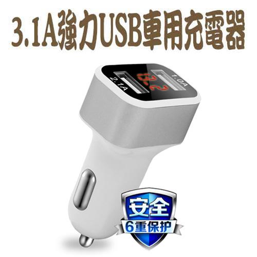 彰唯 雙孔3.1A+液晶電壓顯示車用USB充電器 銀色