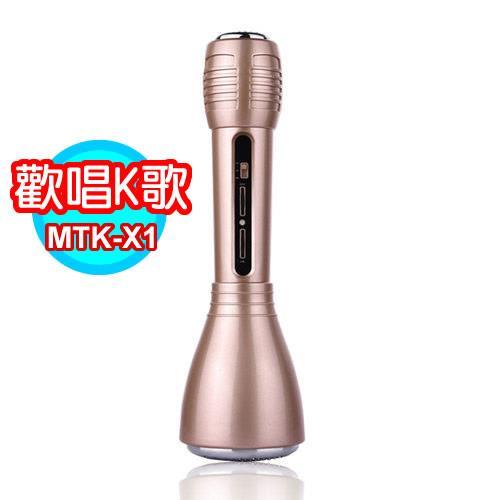 晶彩 無線藍芽行動麥克風 金色 MTK-X1-GD