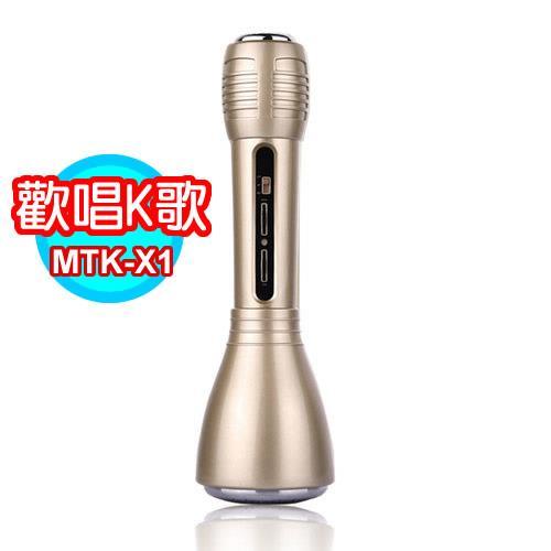 晶彩 無線藍芽行動麥克風 玫瑰金 MTK-X1-RG