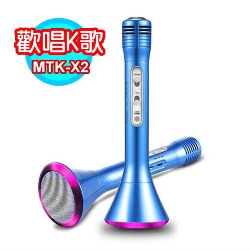 炫彩 LED 無線藍芽行動麥克風 藍色 MTK-X2-L