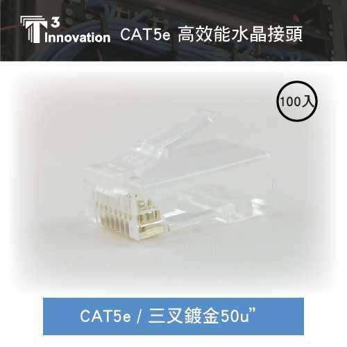 美國T3 2627 Cat5e 單件式 高效水晶接頭 100顆/袋