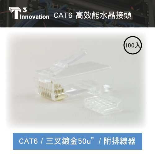 美國T3 2629 Cat6 雙件式 高效水晶接頭 100顆/袋