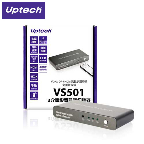 Uptech 登昌恆 VS501 3介面影音訊號切換器