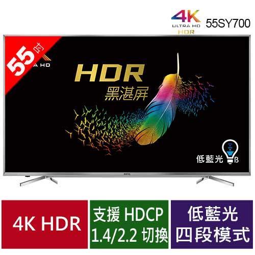 BenQ 55SY700 55型 4K HDR護眼大型液晶顯示器【送正負零輕量無線吸塵器(回函)】