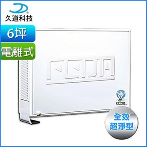 【久道】空氣清淨機-超淨型 9D900