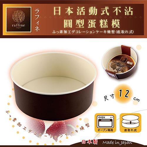 【日本Raffine】活動式白色不沾圓型蛋糕模-12cm-日本製
