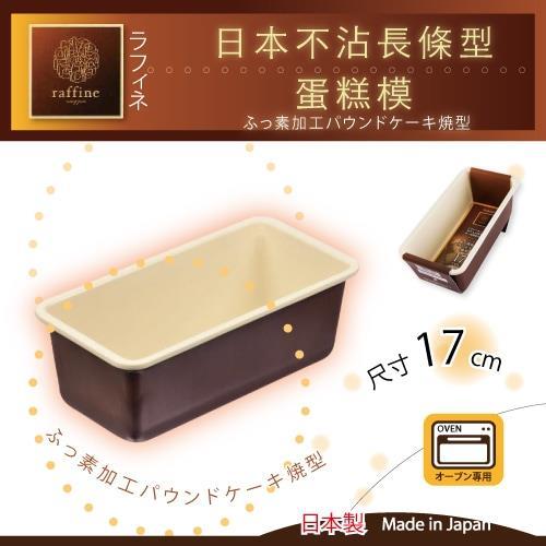 【日本Raffine】固定式白色不沾長條型磅蛋糕模-17cm-日本製