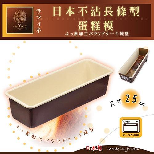 【日本Raffine】固定式白色不沾長條型磅蛋糕模-25cm-日本製