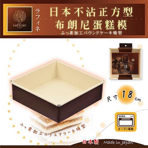 【日本Raffine】固定式正方型白色不沾布朗尼蛋糕烤模-18cm-日本製