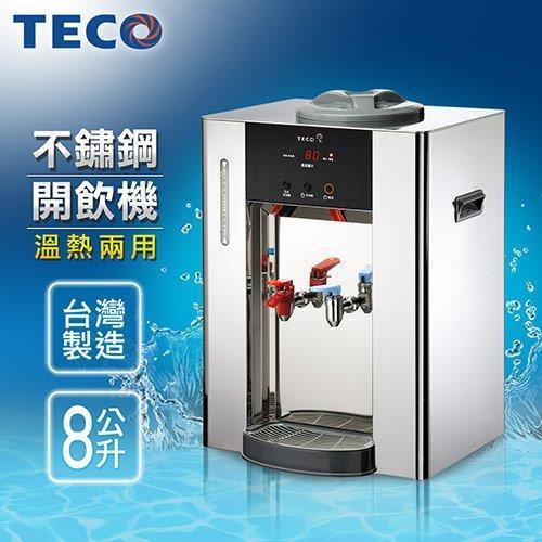 【TECO東元】不鏽鋼開飲機YL0838CB