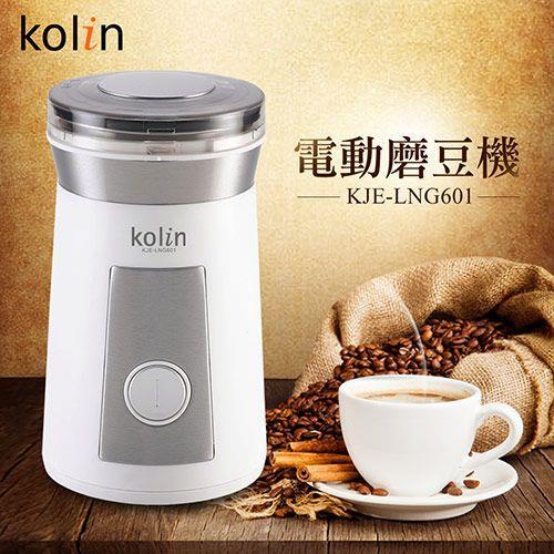 【Kolin歌林】電動磨豆機KJE-LNG601