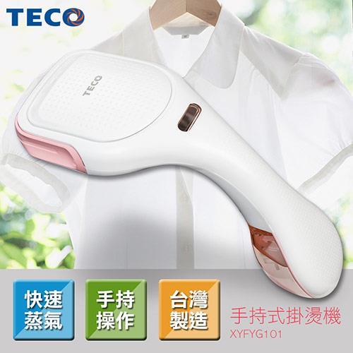 【TECO東元】手持式掛燙機XYFYG101