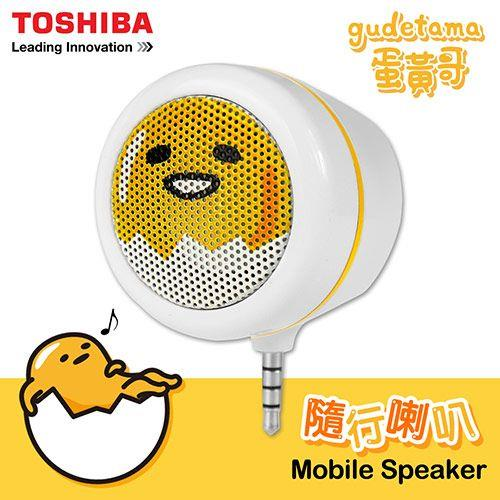【TOSHIBA東芝 X gudetama蛋黃哥】手機平板隨行喇叭TY-MSP1GU