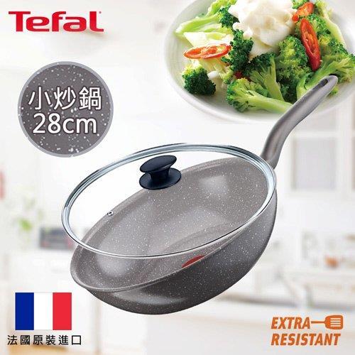【Tefal法國特福】大理石陶瓷IH系列28CM易潔小炒鍋(加蓋)(電磁爐適用)