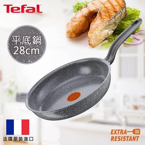 【Tefal法國特福】大理石陶瓷IH系列28CM易潔平底鍋(電磁爐適用)