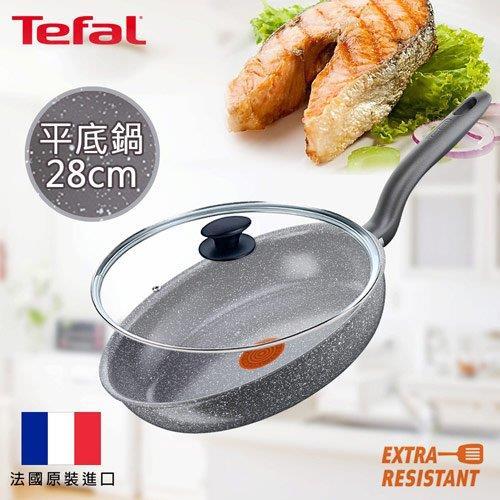 【Tefal法國特福】大理石陶瓷IH系列28CM易潔平底鍋(加蓋)(電磁爐適用)