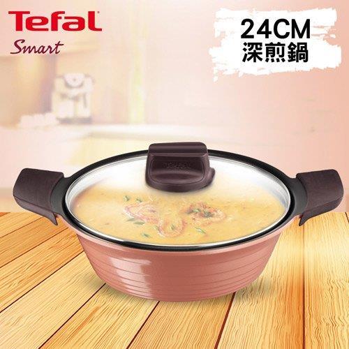 【Tefal法國特福】御釜鑄造系列24CM雙耳深煎鍋(附玻璃鍋蓋及矽膠隔熱手套)