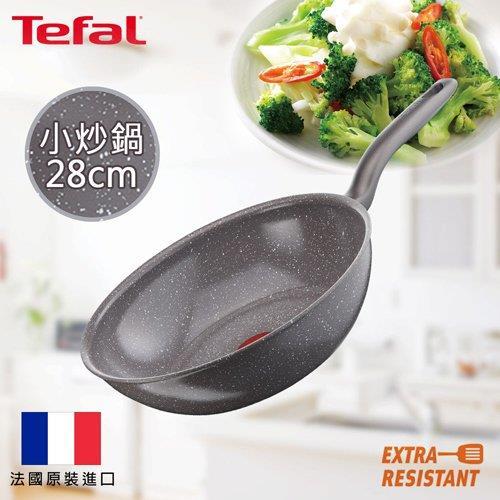 【Tefal法國特福】大理石陶瓷IH系列28CM易潔小炒鍋(電磁爐適用)